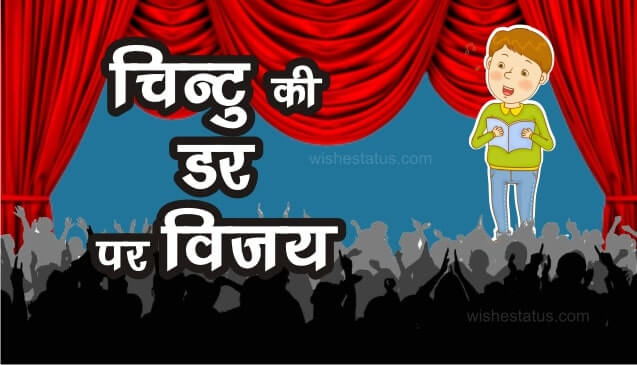 chintu-ki-dar-par-vijay-hindi-moral-stories