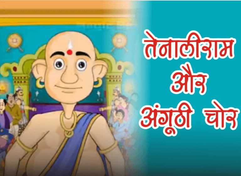 tenali-raman-stories-in-hindii -wishestatus