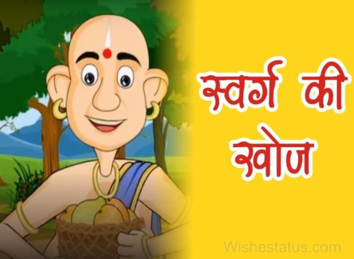स्वर्ग की खोज-tenali-ramakrishna-stories