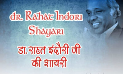 Rahat-Indori-Shayari