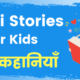 hindistories-for-kids
