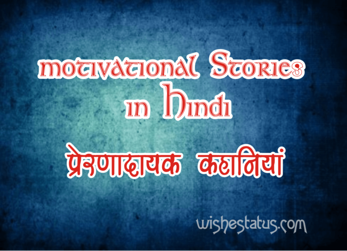 motivational-stories-in-hindi