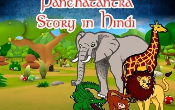 panchatantra-stories-in-hindi