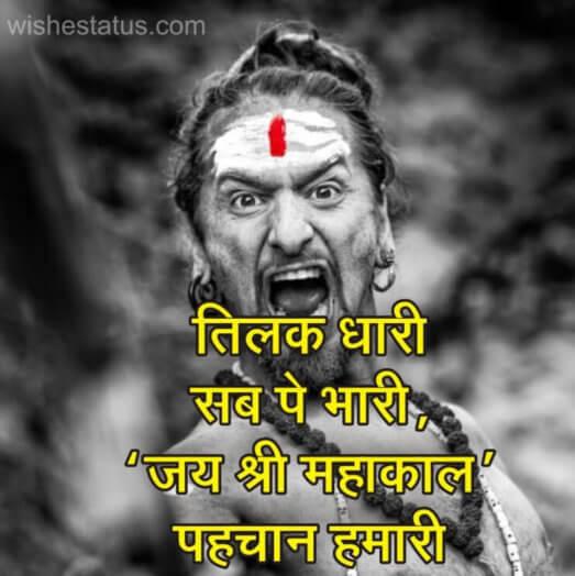 mahakal-status-hindi