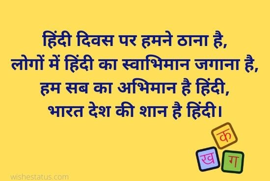 हिन्दी दिवस शायरी 2020