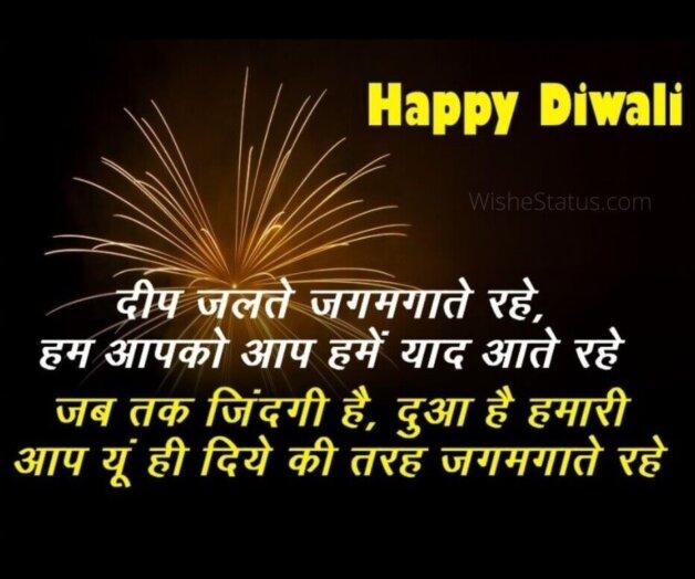Latest Diwali Shayari In Hindi 2020