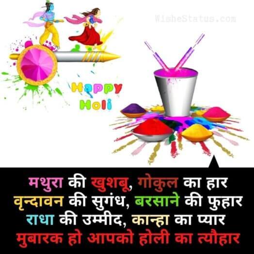 radha krishna holi images with quotes