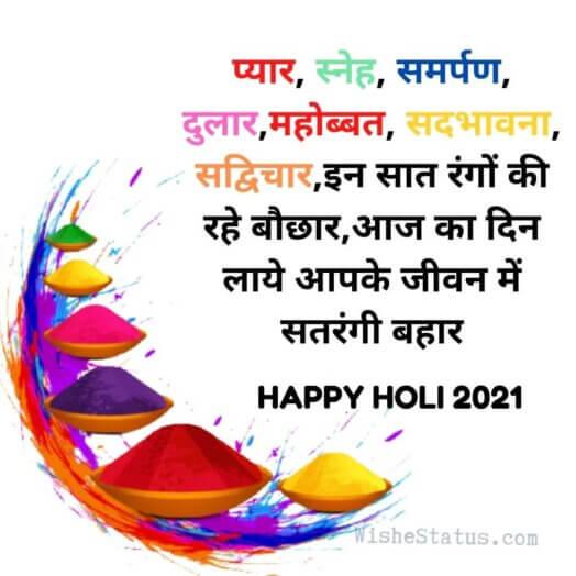 holi shayari hindi 2021