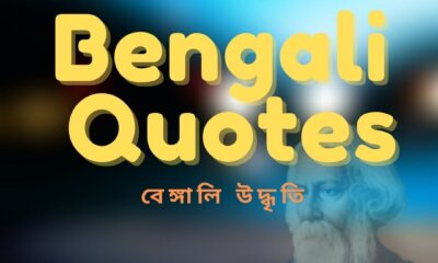 rabindranath tagore quotes in bengali
