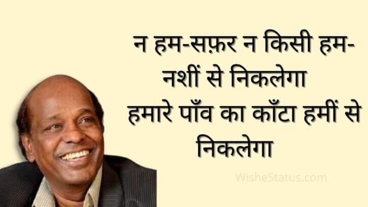 Rahat-Indori-Shayari-lyrics