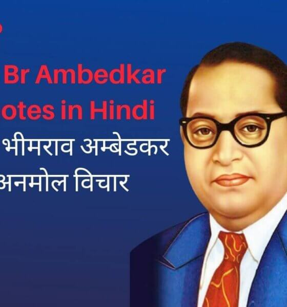 amedkar-quotes