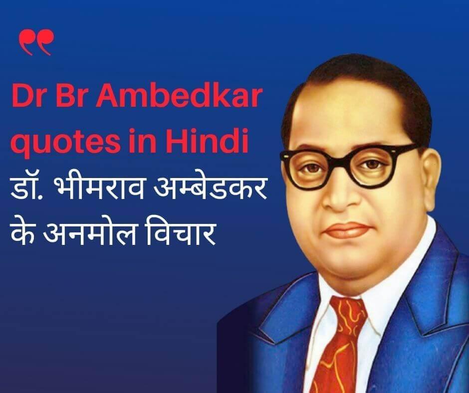amedkar-quotes