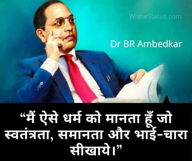 dr-b-r-ambedkar-quotes