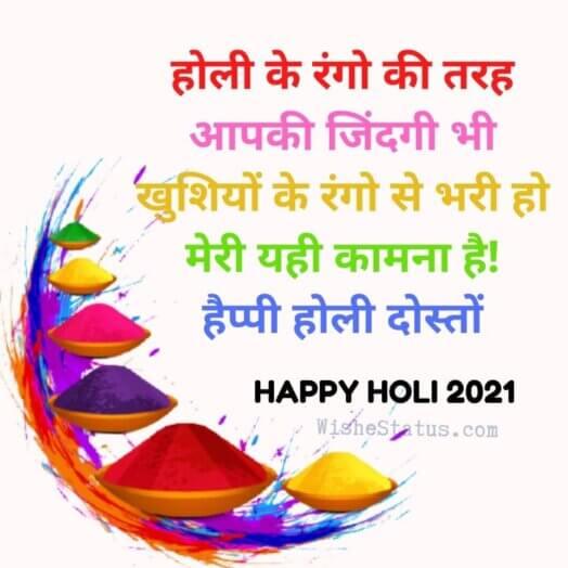 holi-shayari-in-hindi-images