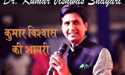 kumar-vishwas-shayari