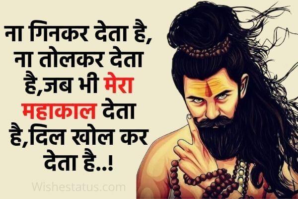 mahakal_status