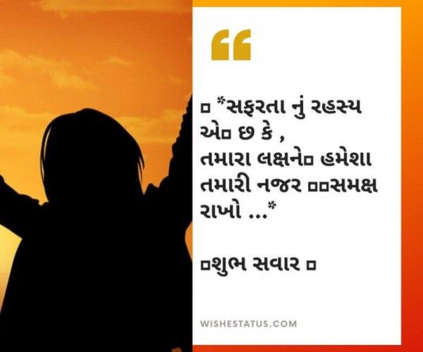 gujarati_suvichar_on_life